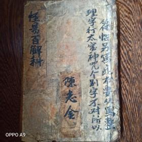 B1172 重整《新集太上灵宝除妖百解科仪》共68面,其中40面是符。