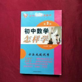 怎样学丛书:初中数学怎样学(第3版)