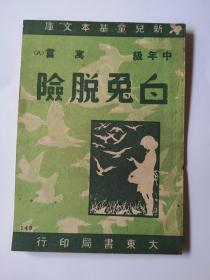 民国三十七年七月版《白兔脱险》新儿童基本文库