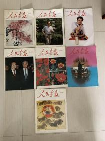 人民画报1993年第3、4、5、6、7、8、9期 七本合售