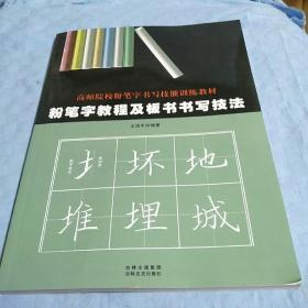 高师院校粉笔字书写技能训练教材(粉笔字教程及板书书写技法)