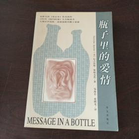 瓶子里的爱情
