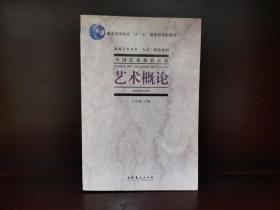 中国艺术教育大系:艺术概论