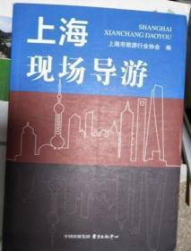 上海现场导游 9787547313213 \t上海市旅游行业协会 出版