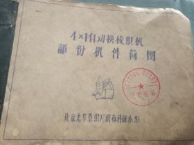北京光华染织厂革委会,织布科研小组部份机件简图。