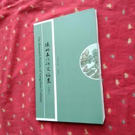 扬州文化研究论丛(第廿二辑)第22辑【未经览阅,有一页脱胶】