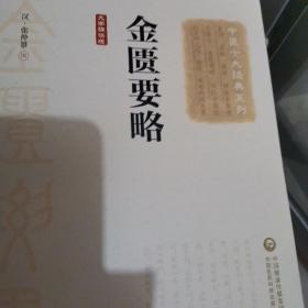 金匮要略(大字诵读版)(中医十大经典系列)