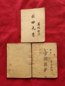 怡志楼曲谱(全4卷缺第二卷存三卷)(民国二十四年九月出版)如图