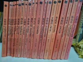 巴蜀名医遗珍系列丛书21册合售