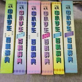 中小学生百科辞典 全套6本