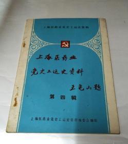 上海医药业党史工运史资料:第四辑