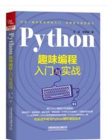 正版 Python趣味编程入门与实战 python编程从入门到精通 青少年学编程从入门到精通 中小学编程自学教程高中编程入门手册