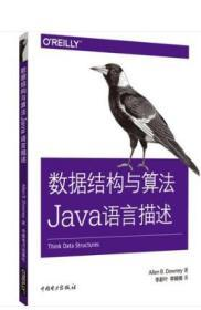 正版 数据结构与算法Java语言描述 程序设计 Java 计算机与互联网 编程语言与程序设计 Allen B. Downey 中国电力出版社