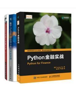 正版 python金融三册 Python金融分析从业实战教程 基于Python的金融分析与风险管理+Python金融大数据分析+Python金融实战