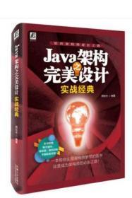 正版 Java架构之wan美设计实战经典 附视频 软件架构师成长之路 Java技术栈技能 JavaWeb框架测试