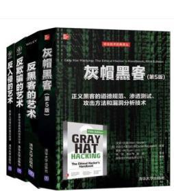 反黑客的艺术+灰帽黑客+反欺骗的艺术+反入侵的艺术 共四本 黑客攻防从入门到精通 黑客书籍 社会工程学攻击密码学 计算机网络安全