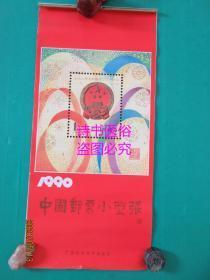 1990·中国邮票小型张挂历——广西科学技术出版社