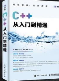 正版 C++从入门到精通 附视频教程 C++ Primer C++编程自学教程书籍 零基础自学编程指南 C++程序开发设计书籍 c++程序设计 c语言