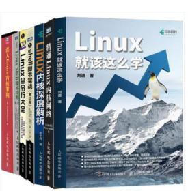 Linux就该这么学+命令行大全+shell脚本实战+精通Linux内核网络+深入Linux内核架构+脚本攻略+内核深度解析 共七本 Linux书籍