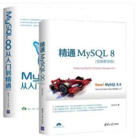 MySQL 8从入门到精通 :视频教学版+精通MySQL 8:视频教学版 mysql从入门到精通 高性能MySQL mysql必知必会书籍 数据库教程书籍