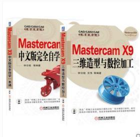 正版 Mastercam X9三维造型与数控加工+完全自学一本通 mastercam教程书籍 后处理 四轴教程 数控编程 车床编程教程