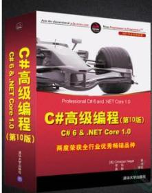 C#高级编程(第10版):C#6 & .NET Core 1.0 程序设计基础教程 net VisualC#编程语言教程 C#编程从入门到精通清华大学出版社