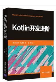 正版 Kotlin开发进阶 kotlin核心编程 Kotlin语言编程教程书籍 android开发 程序设计开发 米洛什 瓦西奇 著 清华大学出版社