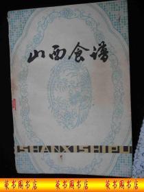 1979年出版的-----老食谱-----【【山西食谱】】-----少见