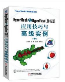 正版 HyperMesh&HyperView(2017X)应用技巧与高ji实例 第2版 方献军 张晨 马小康 计算机辅助设计和工程 机械工业出版社