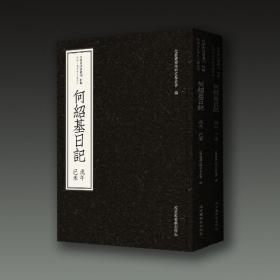 何绍基日记(近墨堂书法丛刊 8开精装 全二册)