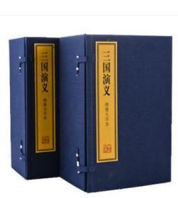 绣像大字本三国演义 宣纸2函20册 简体字竖排 上海古籍出版社