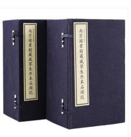南京图书馆藏戚蓼生序本石头记 宣纸线装 2函20册
