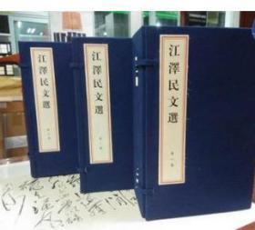 江泽民文选(3卷共21册) 宣纸线装 双色印刷 繁体字竖排