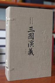 四大名著之 三国演义原著 宣纸线装1函4册 绣像珍藏版 足本 简体字竖排 中国古典名著小说