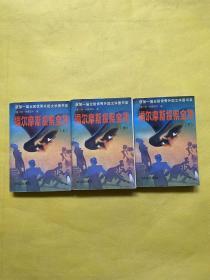 福尔摩斯探案集全集 上中下 三册全(每册前都有多页彩色插图)正版 现货