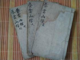 三义堂 增注释养云山馆试帖 (三册)