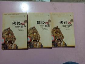佛经故事精选(上中下)全三册