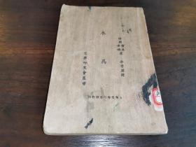 民國初版《木馬》(法國戲?。?,1925年上海商務印書館發行,一版一印,李青崖譯