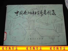 1977年文革后期出版的----16开大本----图册----【【中国原始社会参考图集】】----稀少