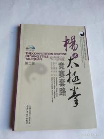 太极拳竞赛套路中英对照学练指导丛书:杨式太极拳竞赛套路