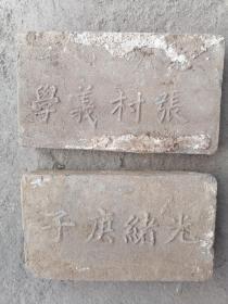 清代文字砖—光绪庚子年,张村义学,黑青砖两块,同一处老宅子拆迁的。
