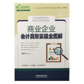 全新正版圖書 商業企業會計真賬實全圖解 周丹丹編著 中國鐵道出版社 9787113247973 簡閱書城