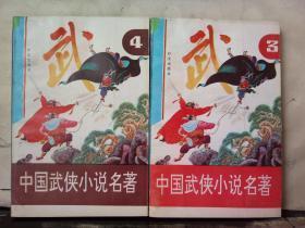 绘画本中国武侠小说名著 (全四册)
