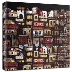 """全新正版图书 有一个地方叫夏 """"[意]马西米利亚诺·弗雷扎托 低音出品"""" 北京联合出版有限公司 9787559628091 简阅书城"""