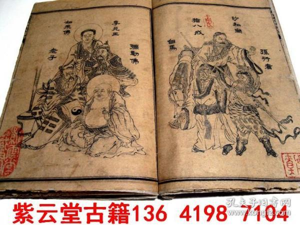【清】西游记人物图【12幅】  #4983