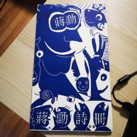 《蒋勋诗册》手工限量布面精装版画,仅印三百册, 版画家签名本