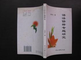 语法修辞专题研究(3000册)