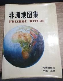 非洲地图集