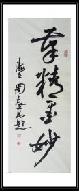 周志高\上海市书法家协会主席 、名誉主席,上海中国书法院院长,上海市文联副主席。