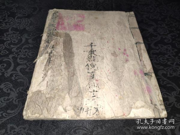 778清末符咒抄本《靈寶啟師安葬掩押秘錄》一冊全??!收眾多符篆!(打印本)